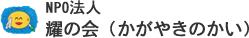 NPO法人 耀の会(かがやきのかい)
