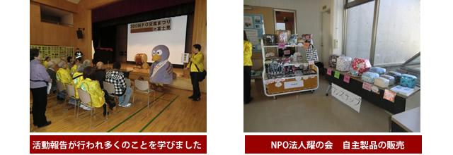 埼玉県南西部地域NPO交流まつりに参加