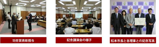 精神保健福祉功労者県知事賞を受賞