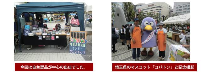 埼玉県セルプ祭りに出店